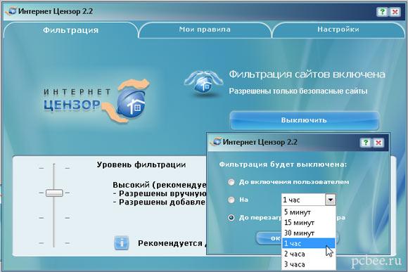 Как взломать Интернет Объясните как можно обойти Интернет Цензор (2). Прогр