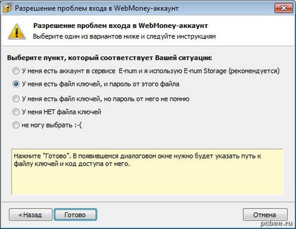 Теперь вводим сюда свой WMID, пароль, указываем путь к сохраненному ранее ф